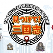 ウィットゲームス、三国志×位置情報ゲーム『見つけて!三国志』のiOS版を配信開始 リリース記念キャンペーンも実施