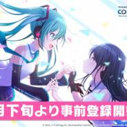 セガとCraft Egg、『プロジェクトセカイ カラフルステージ! feat. 初音ミク』の事前登録を7月下旬より開始!