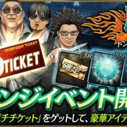 セガゲームス、『龍が如く ONLINE』でイベント「ドンパチチャレンジ ドンパチチケットを獲得せよ」を開催!