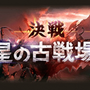 Cygames、『グランブルーファンタジー』で古戦場イベント「決戦!星の古戦場」を2月14日19時より開催!