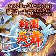 サムザップ、『戦国炎舞 –KIZNA-』Android版で「1周年記念キャンペーン」開始。新規イベント「天下統一戦」も実施予定