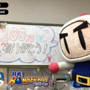 KONAMI、『対戦!ボンバーマン』が累計100万DLを達成! フォロワー数もボンバーキャンペーンを開始 ニコ生でのプレイ実況機能のβテスト開始