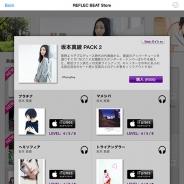 KONAMI、『jubeat plus』と『REFLEC BEAT plus』に「マメシバ」や「ヘミソフィア」などTVアニメ主題歌4曲の「坂本真綾 パック2」24日配信開始!