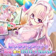ポニーキャニオンとhotarubi、『Re:ステージ!プリズムステップ』でナース衣装の限定☆4を配信開始!