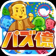 DeNA、『パズ億~爽快パズルゲーム』が大幅リニューアル。「スクラッチ」「激ムズステージ」「キャラクターボイス」などの新機能を追加