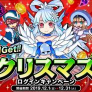 アソビズム、『ドラゴンポーカー』にてSSレアガチャチケットが手に入る「クリスマスログインキャンペーン」を12月1日より開催!