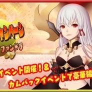 Rekoo Japan、『ファンタジードライブ』でオータムキャンペーンを開催 新イベント「リミットバトル」や「空亡」外伝クエストが登場