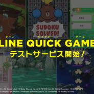 HTML5ゲーム「LINE QUICK GAME」のテストサービスが開始! 「にゃんこ防衛軍」「LINEみんなでクイズ」「LINE今日のナンプレ」「Dino Ballz」を提供