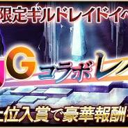 gumi、『ファントム オブ キル』にて期間限定ギルドレイドイベント「FgG コラボレイド」開催!