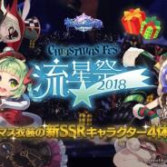 Netmarble、『テリアサーガ』でSSRキャラクターを獲得できる限定召喚を開催  クリスマス衣装の新SSRキャラ4体を追加!!