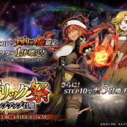 Trys、『MASS FOR THE DEAD』で「ナザリック祭ステップアップ召喚」を明日開催!「ナザリックアイドルキャンペーン」も実施