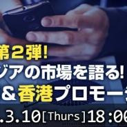 D2CR、アプリセミナー「リアルなアジアの市場を語る、韓国&台湾&香港プロモーションの今!」を開催…IGAWorksの三好平太氏、Spicemartの張 青淳氏が登壇