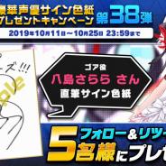 StudioZ、『ホップステップジャンパーズ』にて八島さららさんの直筆サイン色紙プレゼントキャンペーンを開催!