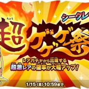 『ゆるゲゲ』でシークレットレアが登場する「超ゲゲゲ祭」をスタート! お正月イベント第2弾「ゆるゆる鏡開き!」も