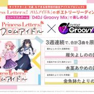 ブシロード、『D4DJ Groovy Mix』×『Princess Letter(s)!フロムアイドル』コラボを実施決定!