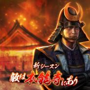 コーエーテクモ、『100万人の信長の野望』で新シーズン「敵は本能寺にあり」を開幕!