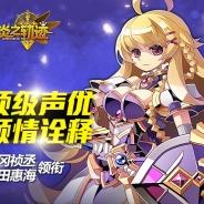 ネクソン、子会社ネクソンGTが『ファンタジーウォータクティクス』のiOS版を中国にて1月18日より配信へ 『メイプルストーリー』とのコラボも予定