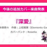 ブシロードとCraft Egg、『バンドリ! ガールズバンドパーティ!』で「深愛」をカバー曲として追加決定、Roseliaが担当 楽曲フィルタ・ソート機能も追加