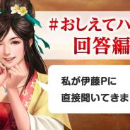 コーテク、『三國志 覇道』公式Twitter企画「#おしえてハドウ」の回答編を開始!