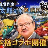 スクエニ、6周年を迎えた『戦国IXA 千万の覇者』にて直木賞受賞作家・安部龍太郎先生とのコラボが決定!