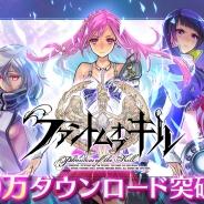 Fuji&gumi Games、Android版『ファントム オブ キル』が20万DLを突破 「20万ダウンロード突破記念キャンペーン」を実施