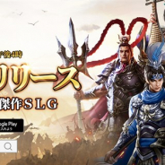 Leopard Technology、三国シミュレーションゲーム『三國戦志・いくさば』を配信開始