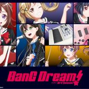 ブシロード、TVアニメ『BanG Dream! 3rd Season』全13話をゴールデンウィーク中に無料配信!