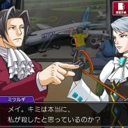 カプコン、キャンペーン中のスマートフォン向け『逆転検事』の第2話のあらすじとキャラクターを公開!