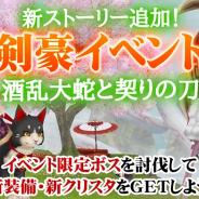 アソビモ、『イルーナ戦記オンライン』で剣豪イベントの新ストーリー「酒乱大蛇と契りの刀」を公開!
