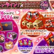 DMM GAMES、『かんぱに☆ガールズ』でイベント「かんぱに☆ぽいぽいチョコまきバレンタイン!」を開催 キャラストーリーを追加