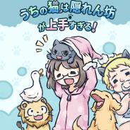 香港のPujia8、ゆるくて可愛い猫探しゲームアプリ『うちの猫は隠れん坊が上手すぎる』を配信開始