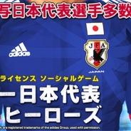 アクロディアとコロプラ、サッカー育成シミュレーション位置情報ゲー『サッカー日本代表2018ヒーローズ』を「コロプラ」でリリース