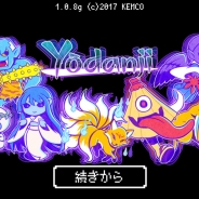KEMCO、骨太かつ硬派な本格派ローグライクRPG『Yodanji』をApp Passでリリース!