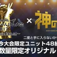 ブランジスタゲーム、『神の手』で「AKB48グループ ユニットじゃんけん大会2017~絆は拳から生まれる!~」とのコラボ企画を9月24日10時より開始