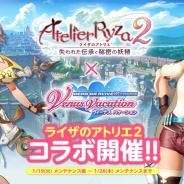 コーエーテクモゲームス、『DEAD OR ALIVE Xtreme Venus Vacation』で『ライザのアトリエ2』とのコラボを開始!
