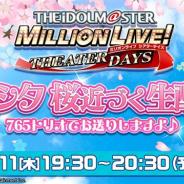 バンナム、『ミリシタ』が3月11日19時半より「ミリシタ 桜近づく生配信! 765トリオでお送りしますよ♪」を配信!