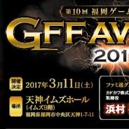 福岡ゲーム産業振興機構、第10回福岡ゲームコンテスト「GFF AWARD 2017」を開催 ゲストにはSIE吉田氏やカドカワ浜村氏ら