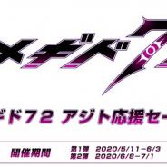 DeNA、『メギド72』の各種グッズがグッドスマイルオンラインショップでセールを開催中!
