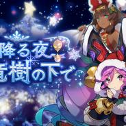任天堂とCygames、『ドラガリアロスト』の施設イベント【復刻】「雪降る夜、星竜樹の下で」にチャレンジバトルの難易度「HELL」を追加