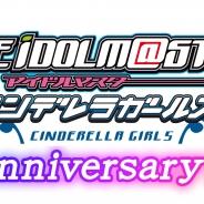 ドワンゴ、「ニコニコ生放送」にて『THE IDOLM@STER CINDERELLA GIRLS 5th Anniversary Party ニコ生SP』を独占生中継!