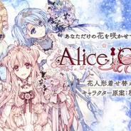 EXNOA、『Alice Closet』でミニストーリー付きプレミアムダイヤガチャを開催! 雪降る極地がテーマの衣装が登場