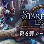 【Google Playランキング(10/2)】『シャドウバース』が第6弾カードパック&劇場版「Fate/stay night [Heaven's Feel]」コラボ効果でTOP5入り