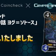 CryptoGames、「クリプトスペルズ」の新レジェンドカードがCoincheck NFTでわずか6分で完売