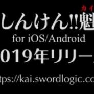 DMM GAMES、 スマホアプリ版『しんけん!!魁(カイ)』を2019年にリリース予定 ティザーサイトも公開