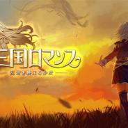TOJOY Game、シミュレーションRPG『三国ロマンス ~乱世を終える少女』のゲーム詳細と登場キャラクターを公開