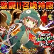 アソビズム、『ドラゴンリーグX』と『ドラゴンリーグA』でフィールドイベント「激闘!!召喚神殿」を開催 新SS召喚「怪獣少女ミク」を手に入れよう
