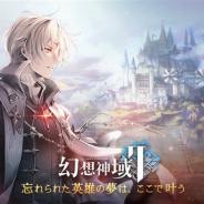 台湾X-LEGEND、新作MMORPG『幻想神域2』の事前登録を開始 人気PCゲーム『幻想神域』の正式続編がスマホゲームとして登場!