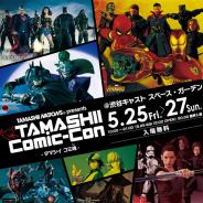 BANDAI SPIRITS、アメコミや洋画のフィギュアを一挙に展示する「TAMASHII Comic-Con –タマシイ コミ魂-」を5月25日から渋谷で開催