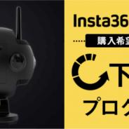 ハコスコ、「Insta360 Pro2」購入希望者を対象の下取りプログラムを開始