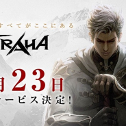 ネクソン、明日リリースのMMORPG『TRAHA』のアプリ事前ダウンロードを開始!